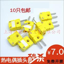 K型测温插头 热电偶插头 热电偶/阻