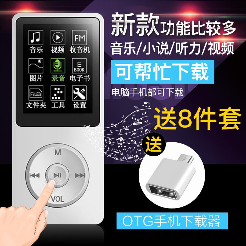 电子书录音笔MP5播放器运动有屏带外放MP3随身听学生插卡mp4mp3