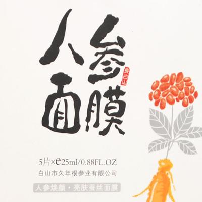 Authentic Jilin northeast Changbai Mountain ginseng mask three packets of natural no harm