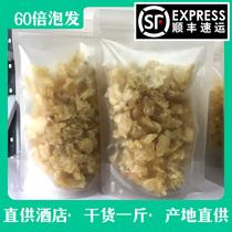 长白山雪蛤油正品干货500g一斤 雪蛤炖木瓜雪哈直供酒店甜品店