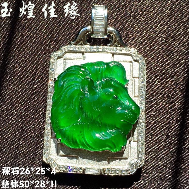 精工雕刻狮子头翡翠吊坠 18k重金镶嵌围钻石项坠霸气十足动物挂件