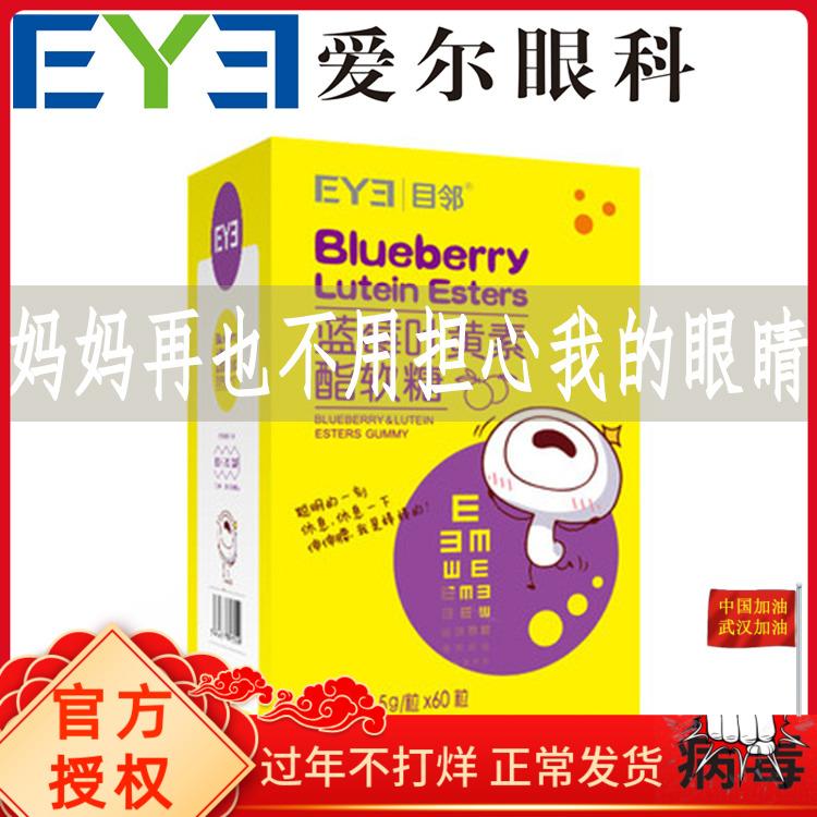 爱尔眼科目邻儿童复合维生素软糖 护眼蓝莓叶黄素 橡皮糖果小零食淘宝优惠券
