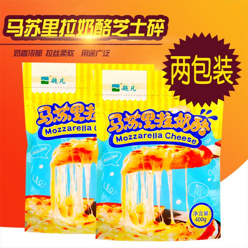 拉丝烘焙马苏里拉披萨2包400g原料35.60元包邮