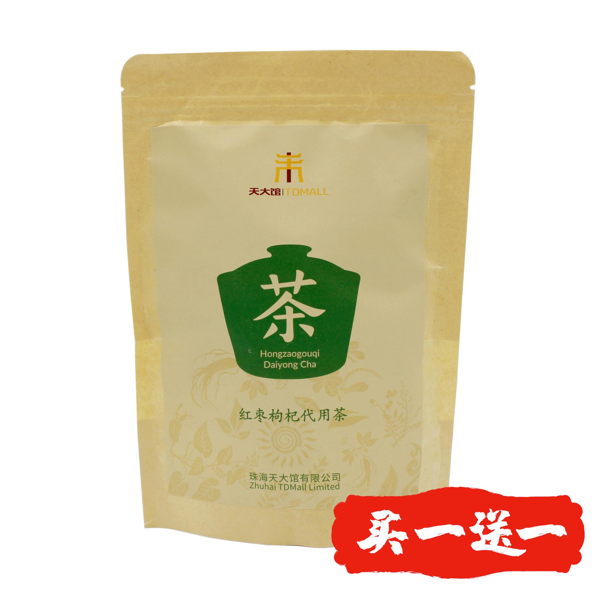 11-23新券红枣滋补茶100g