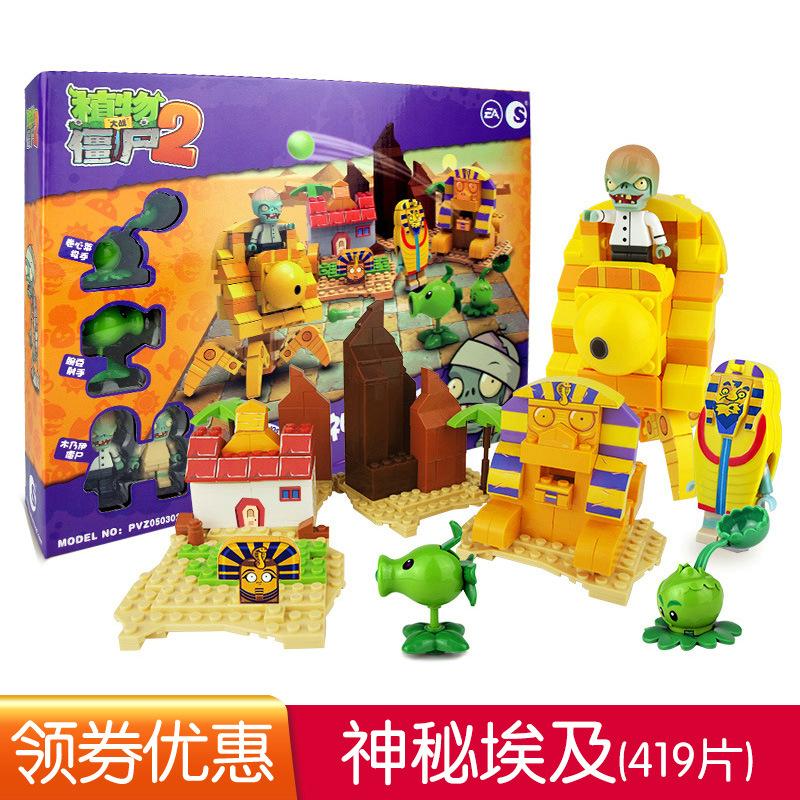 正品植物大战僵尸拼插积木玩具儿童豪华弹射礼盒神秘埃及未来世界