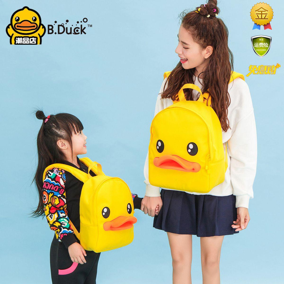 B.Duck小黄鸭亲子双肩包卡通休闲背包妈妈儿童韩版学院风双肩书包