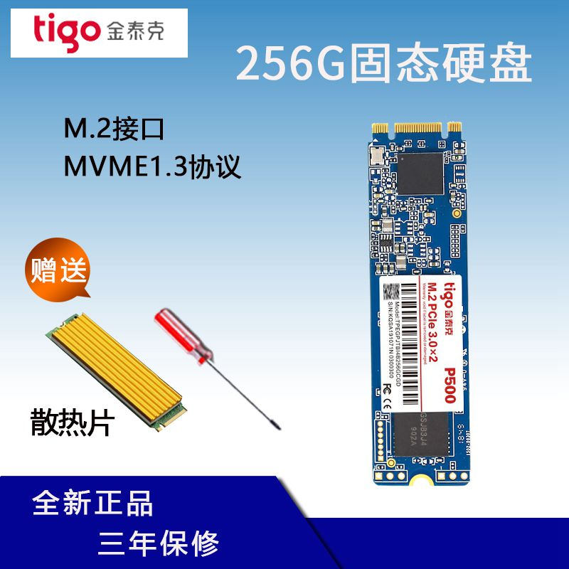 tigo/金泰克 P500 256G nvme固态硬盘M.2接口SSD硬盘