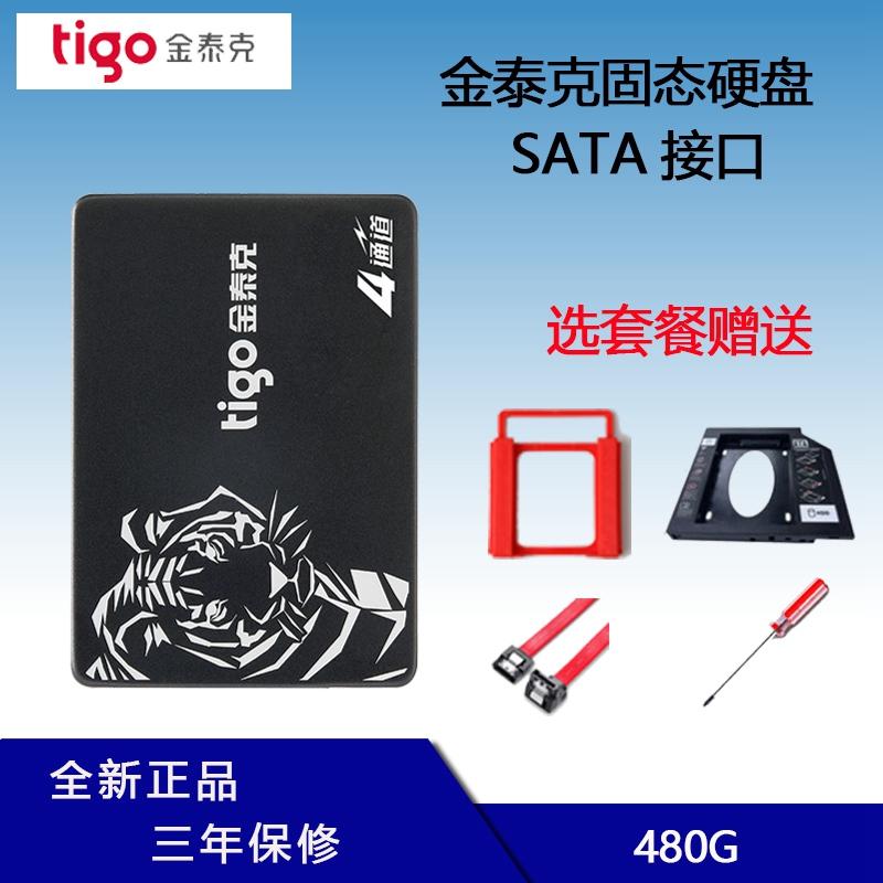 tigo/金泰克 S300 480G 固态硬盘SATA接口台式笔记本电脑SSD硬盘