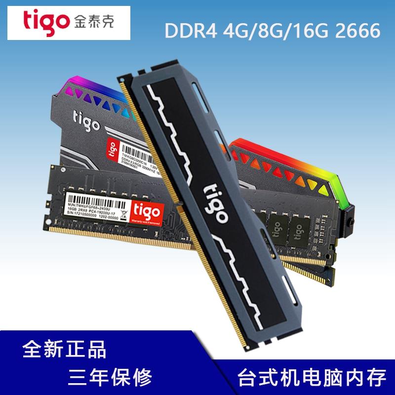 tigo/金泰克 DDR4 4G 8G 16G 2666 台式机电脑内存条X3 PRO
