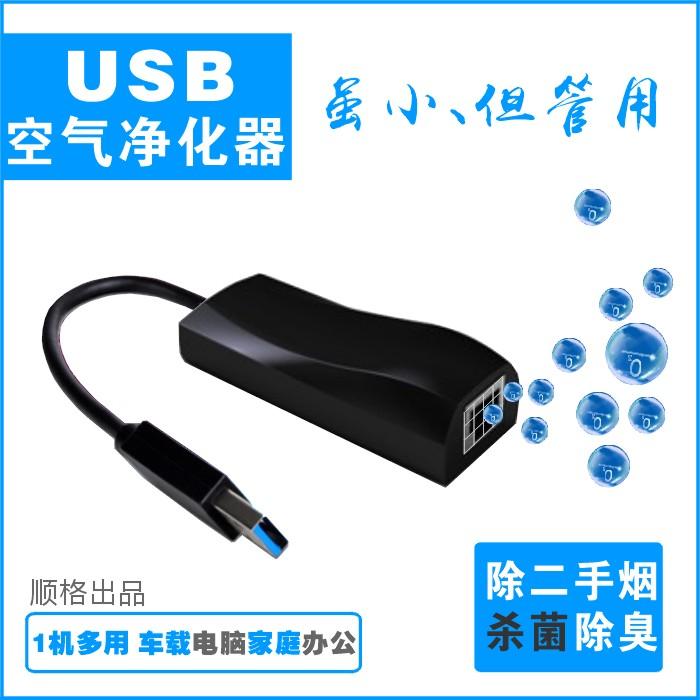 [蓝色海岸负离子空气净化,氧吧]USB便携式空气净化器负离子发生器小月销量13件仅售38元