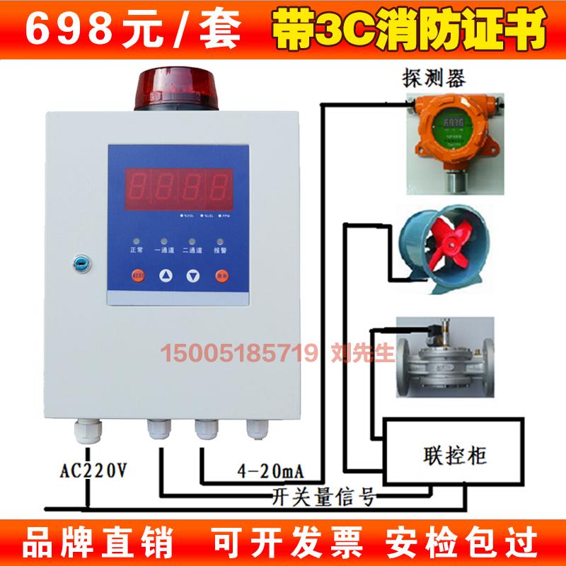 中安一体式点型气体探测器报警浓度控制器主机QD6000油漆酒精甲烷