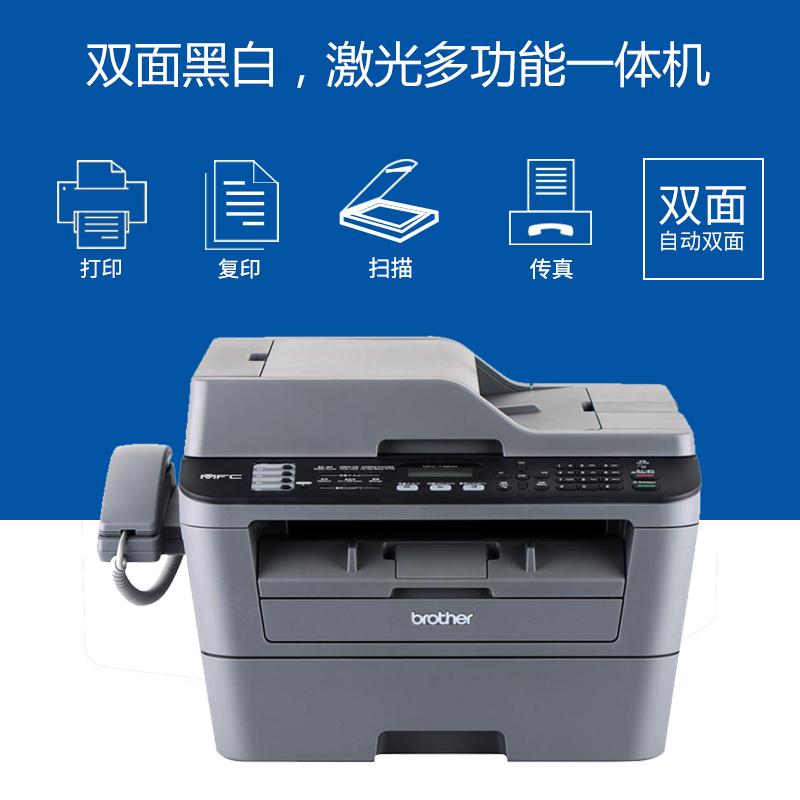 兄弟MFC-7480D黑白激光多功能一体机打印复印扫描传真机 自动双面