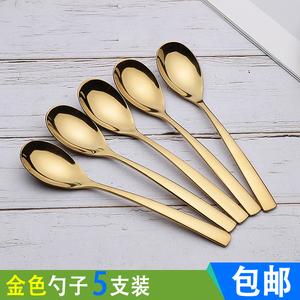 不锈钢勺子饭勺甜品勺咖啡勺钛金勺子搅拌勺金色勺调羹工艺勺