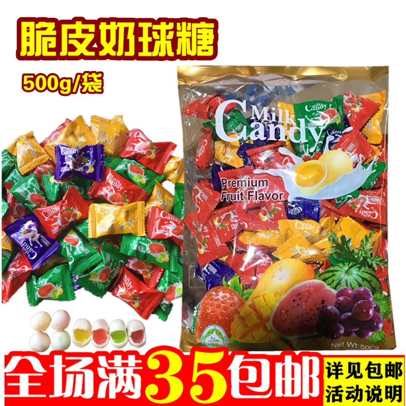 Imported candy, milk candy, crispy milk ball, mixed taste, soft candy, happy candy, leisure Zero food 500g