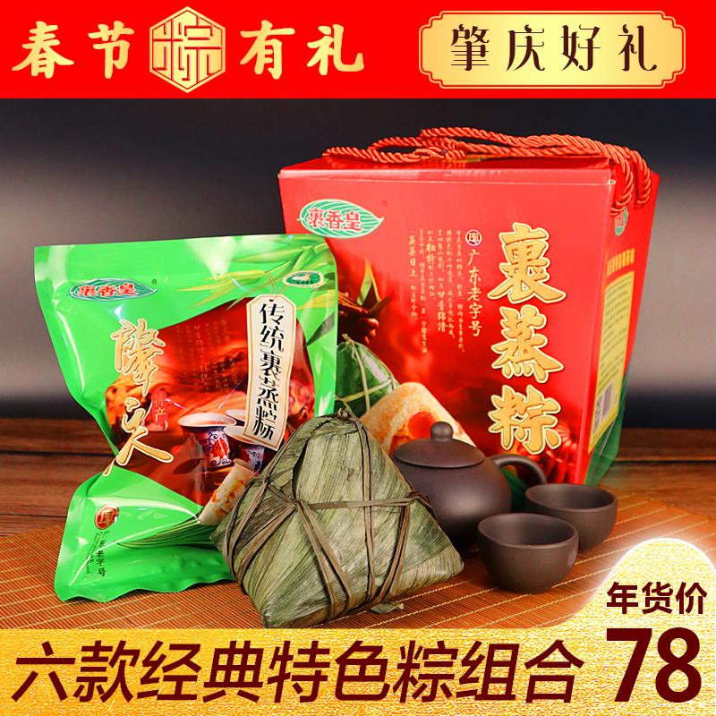 肇�c裹蒸粽特�a老字�裹香皇春�好�Y年��V式�G豆粽子�Y盒1.5kg