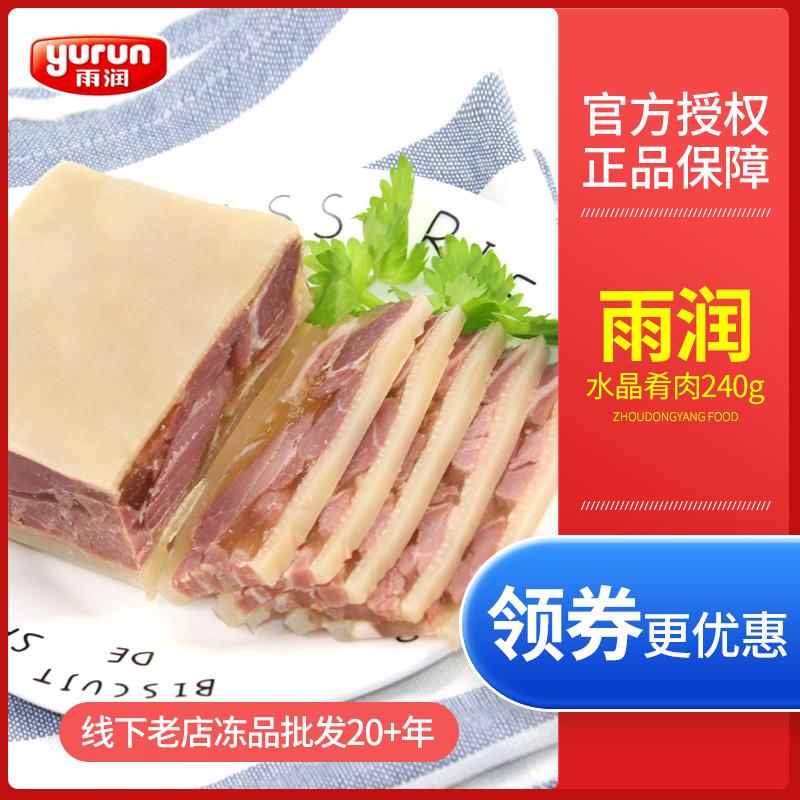 雨润水晶肴肉240g 卤味食品肉类熟食冷菜 镇江三怪之一 镇江名菜