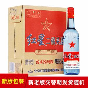 北京红星蓝瓶二锅头53度750ml蓝瓶8八年陈酿白酒 6瓶装假一赔十