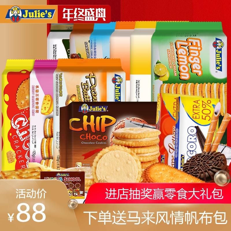 茱蒂丝饼干进口零食大礼包组合整箱超大混合装一箱实惠抖音零食