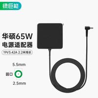 绿巨能华硕笔记本充电器19V 3.42A电源适配器通用X550V X450C W519L X550C A43S电脑充电线Y481C原装正品配件