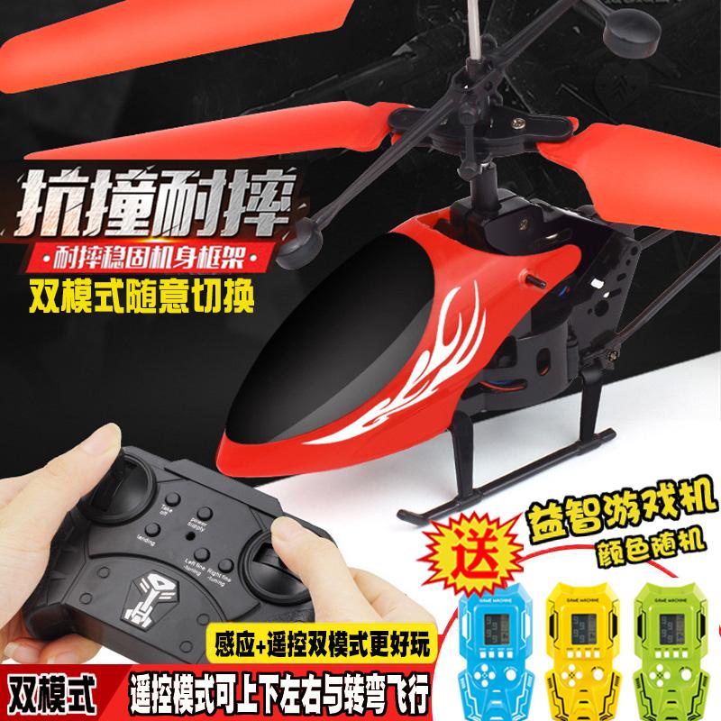 [启慧玩具城电动,亚博备用网址飞机]亚博备用网址飞机直升机充电儿童耐摔撞航模飞行月销量2件仅售65元