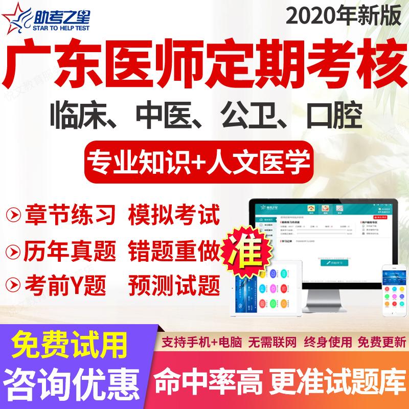 2020广东医师定期考核业务水平测评中医临床口腔公卫影像医师题库