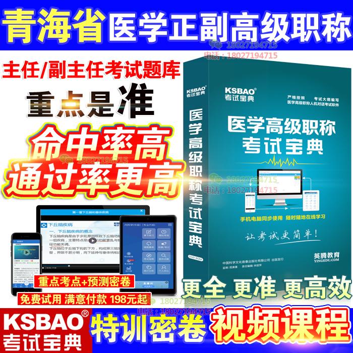 青海省正副高 中医护理学 副主任护师2020年医学高级职称考试宝典