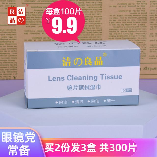 擦拭眼镜纸酒精消毒一次性眼镜布清洁镜片头相机手机屏幕清洗湿巾