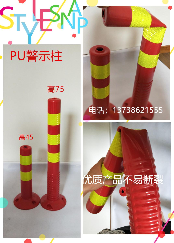 Пластиковая отражающая колонка предупреждения эластичные Столбцовый столбец колонны для предотвращения столкновений полностью Столбец изоляции 75 см