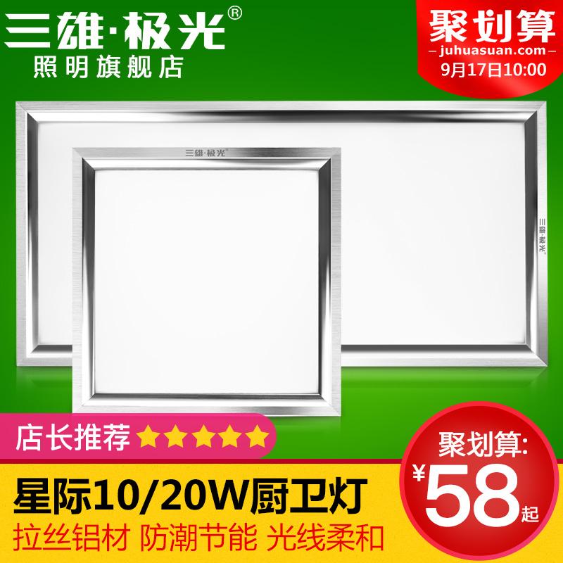 Три мужчина аврора интеграции потолок led свет кухня потолочный светильник встроенный ванная комната освещение алюминий пряжка доска квартира свет