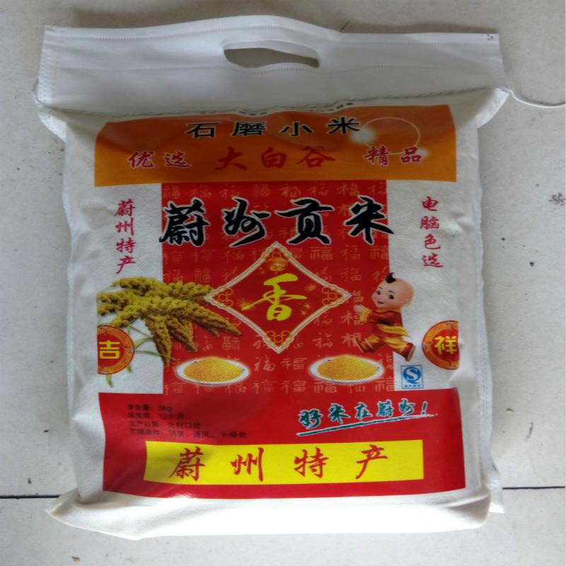 河北蔚县桃花农家大白谷黄小米蔚州贡米月子米张家口特产一袋包邮