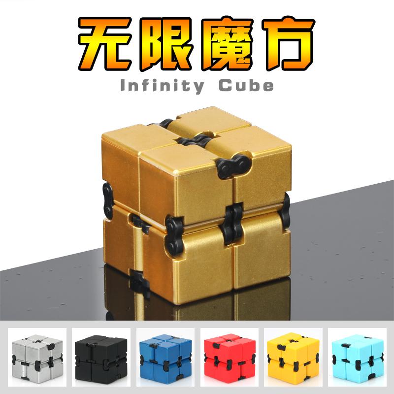 Infinity cube неограниченный куб анти очаговый рассматривать решение пресс игра в кости волосы вентиляционный творческий коробка игрушка декомпрессия артефакт