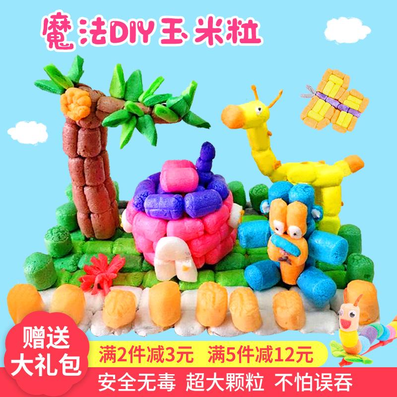 包邮魔法DIY玉米粒 儿童手工制作创意益智拼搭亲子玩具幼儿园美劳