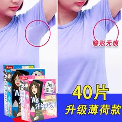 日本腋下吸汗衣贴超薄无痕透气夏季腋窝防臭止汗贴隐形吸汗液垫巾