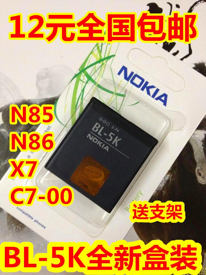 适用于诺基亚N85电池N86 8MP电池C7-00 c7 X7手机电池BL-5K电板