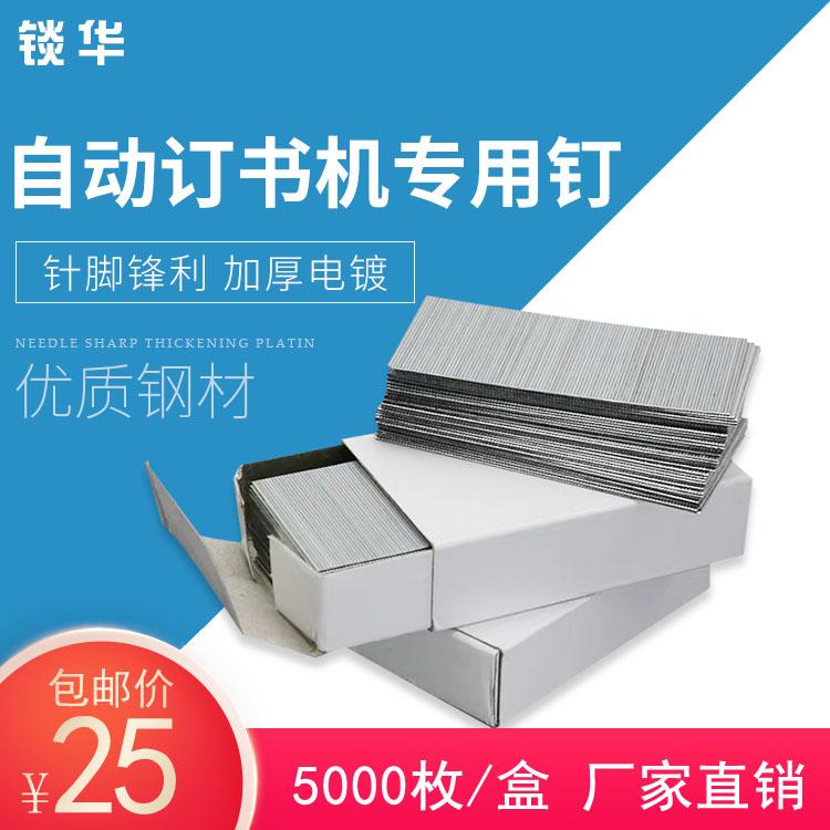 佳能6075 6275 5255 5075/55复印机分页器装订针电动订书机专用钉