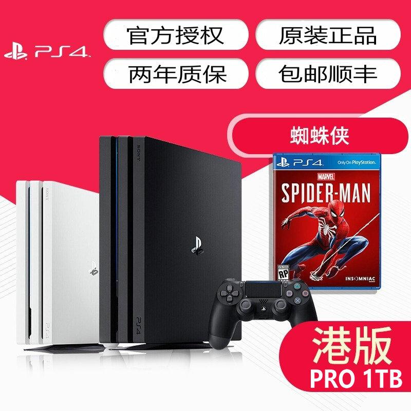 限时抢购索尼PS4全新主机PS4体感游戏机港行正品PRO/SLIM主机VR家用游戏机