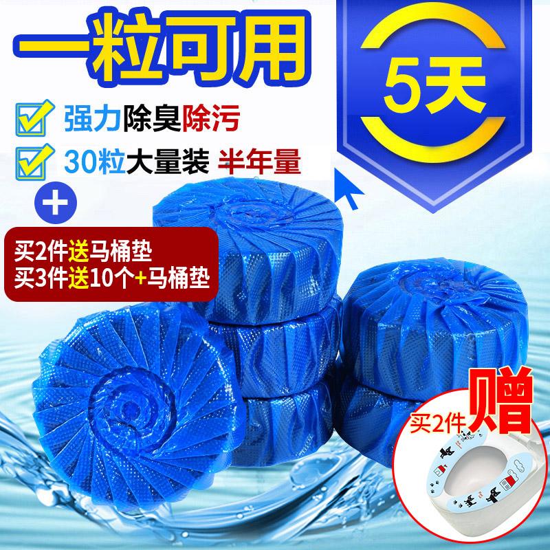 【淘金币】洁厕灵蓝泡泡洁厕宝马桶清洁厕所除臭家用洁厕剂30个