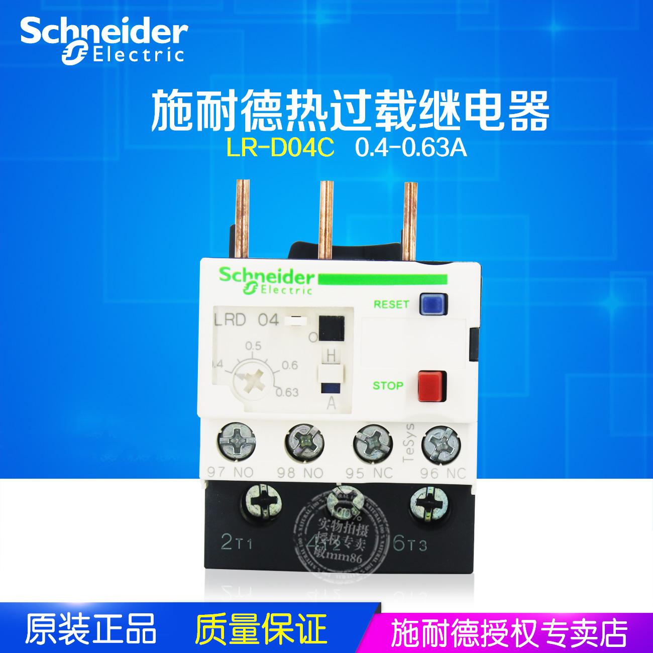 【100% качественная оригинальная продукция 】 применять сопротивление мораль горячей живая нагрузка реле LRD04C LR-D04C 0.4-0.63A
