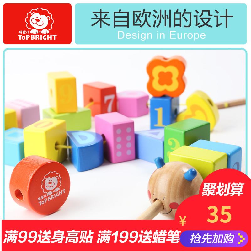 1-2-3岁女宝宝穿线积木儿童串串珠玩具益智穿珠子一两岁早教穿绳