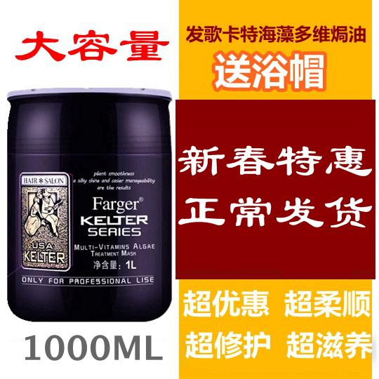 发歌卡特海藻多维调理发膜护发素倒膜免蒸焗油膏改善烫染干枯毛躁