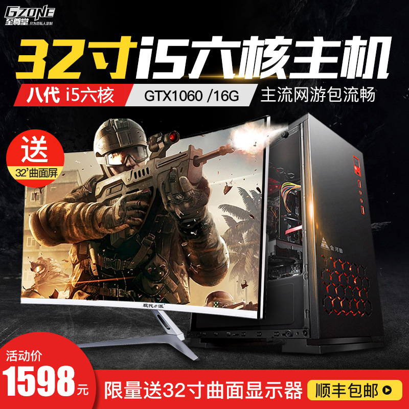 i5/i7级高端八核1060游戏独显吃鸡电脑台式全套组装机主机DIY整机