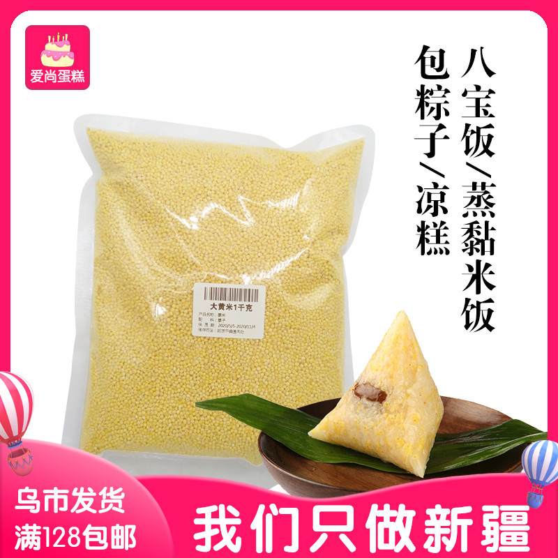 爱尚蛋糕 大黄米1kg 黍米黏黄米糯八宝饭蒸黏米饭包粽子凉糕 新疆