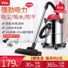 TCLの家庭用洗剤の強力なハイパワー手持ちブロードライとウェット工業用掃除機、商用バレルと小さな車