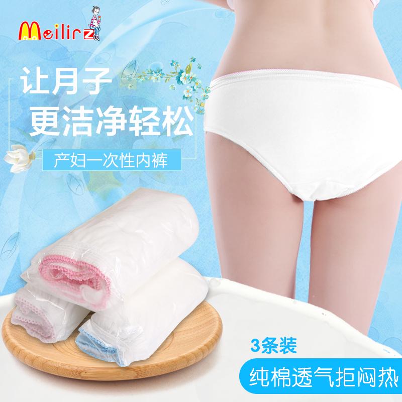 产妇一次性棉内裤产后坐月子孕妇待产专用品纯棉裆部女士三角内裤