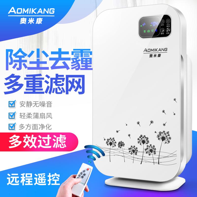 智能空气净化器家用卧室内除雾霾除甲醛除烟尘负离子氧吧pm2.5