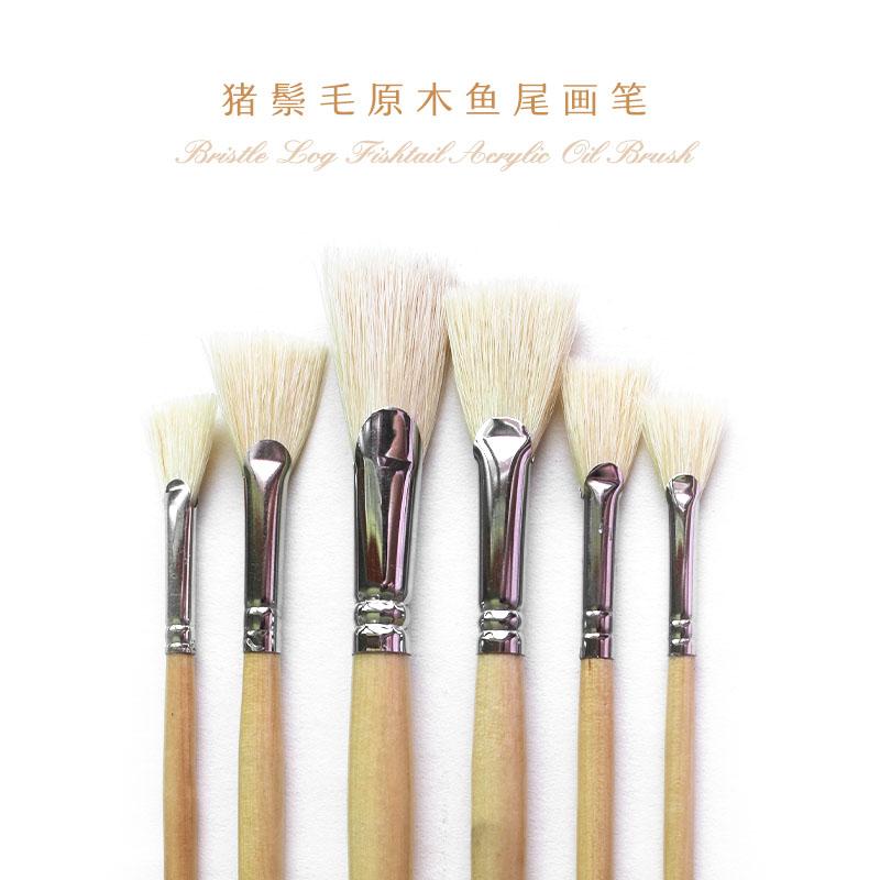 唯美美术猪鬃毛画笔原木杆鱼尾扇形笔油画丙烯水粉色彩笔排笔套装