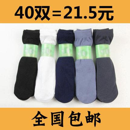 袜子男士对对袜夏季薄款男丝祙子防臭短袜子超薄丝袜男士夏天透气