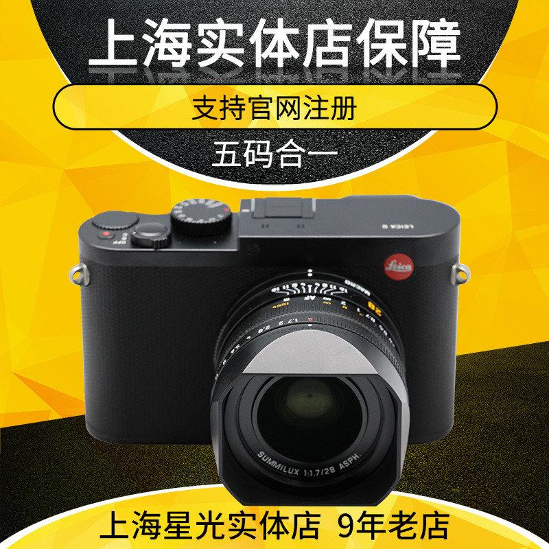 Leica/徕卡Q2数码相机莱卡q116 QP 升级版 莱卡q2 德国 五码合一