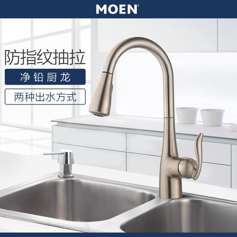 SRSC870066800087094MCL7594厨房抽拉式冷热水槽水龙头摩恩