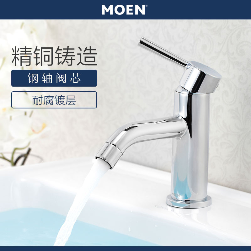 MOEN摩恩面盆水龙头冷热铜体单把手单孔洗脸台盆卫浴龙头14121